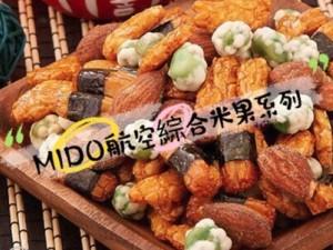 【MIDO航空綜合米果系列商品】