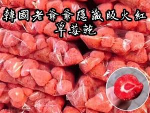 韓國老爺爺-隱藏版火紅草莓乾