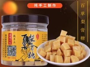百年歷史-百草梨膏糖