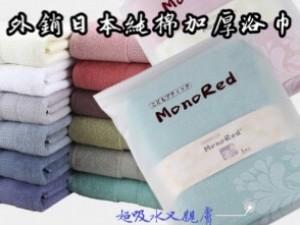 外銷日本純棉加厚浴巾