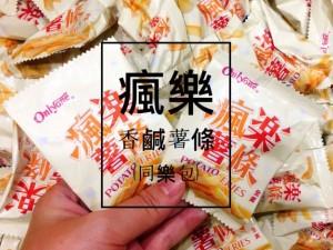 熱銷款-香鹹瘋樂薯條(440g同樂包)