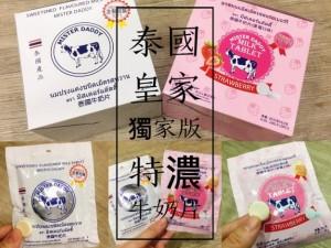 泰國皇家-獨家版牛奶/草莓牛乳片