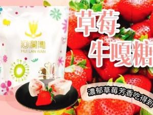 花蓮隱藏版美食-洄瀾灣爆好吃草莓牛軋糖
