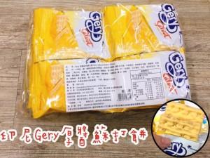 印尼Gery厚醬起司蘇打餅(量販包)