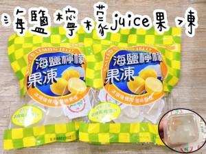海鹽檸檬超juice果凍