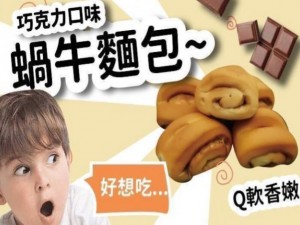 【超大包巧克力蝸牛麵包】