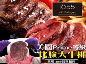 美國1855黑安格斯熟成PRIME大尺寸牛排400克