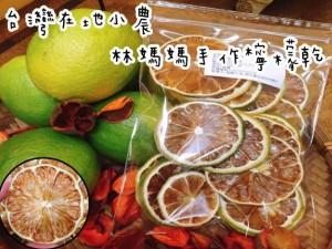 台灣在地小農-林媽媽手作檸檬乾