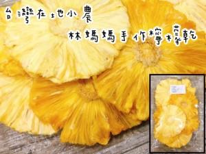 台灣在地小農-林媽媽手作金鑽17鳳梨乾