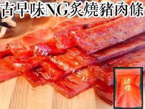 古早味NG炙燒豬肉條