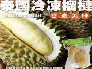 泰國金枕頭A級榴槤果肉