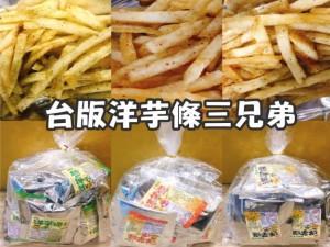 嘉義老店香脆洋芋條(椒鹽/甘梅/海苔)