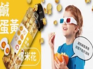 超美味鹹蛋黃爆米花