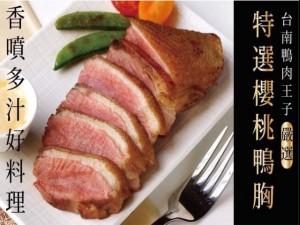 台南鴨肉王子-「鮮嫩櫻桃鴨胸肉」