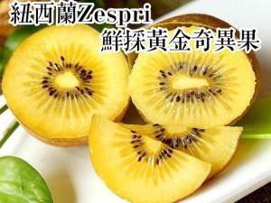 奇異果第一品牌-Zespri鮮採黃金奇異果
