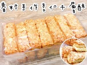 眷村手作-杏仁千層酥(重量級量販包)