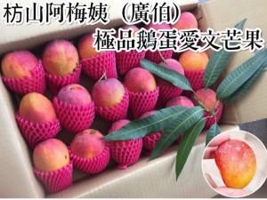 枋山阿梅姨(廣伯)-特甜極品鵝蛋愛文芒果