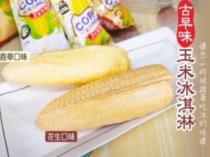 古早味懷舊玉米冰(香草/花生)