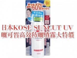 日本限定KOSE SUNCUT UV曬可皙高效防曬噴霧