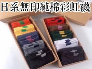 日系無印純棉彩虹襪