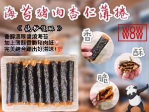 絕妙雙酥-海苔豬肉杏仁薄捲
