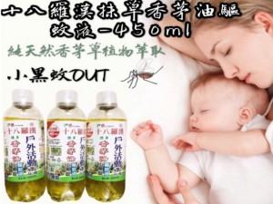 十八羅漢抺草香茅油驅蚊液-450ml