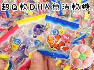 超Q軟DHA魚油軟糖(重量包)