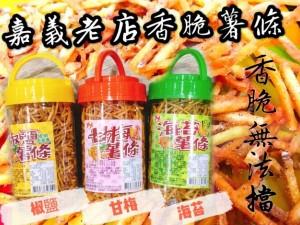 嘉義老店香脆薯條(椒鹽/甘梅/海苔)罐裝