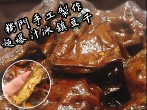 獨門手工秘製-超爆汁冰鎮豆干(全素)