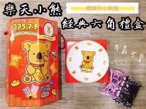 樂天小熊經典六角禮盒