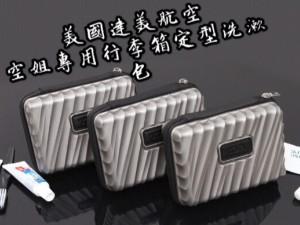 美國達美航空-空姐專用行李箱定型旅行收納洗漱包-有皮標款
