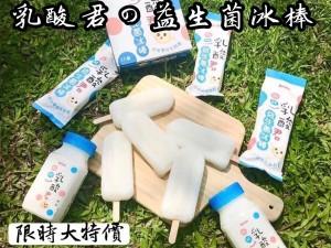 乳酸君の益生菌冰棒