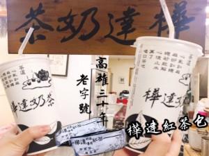高雄30年老字號-樺達紅茶包