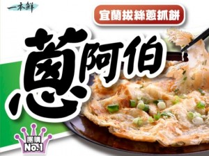 團購銷售冠軍NO.1-蔥阿伯酥脆拔絲蔥油餅
