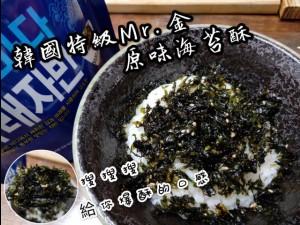 韓國特級Mr.金原味海苔酥60g
