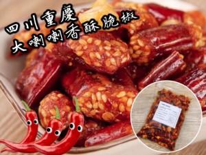 四川重慶-大喇喇香酥脆椒