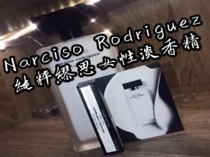 專櫃正品Narciso Rodriguez 純粹繆思女性淡香精1ml(特惠組)