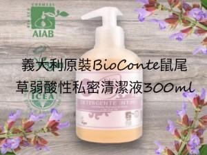 義大利原裝BioConte鼠尾草弱酸性私密清潔液300ml