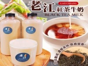 飄香65年-高雄在地好味道-<老江紅茶>古早味紅茶牛奶1000ml(現貨專區)