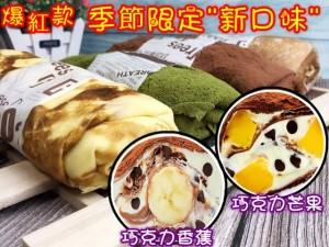 (新口味)麥麥先生-爆紅款毛巾千層蛋糕捲(禮盒)