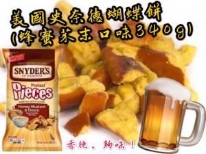 美國規格-超涮嘴~史奈德蝴蝶餅(蜂蜜芥末口味340g)