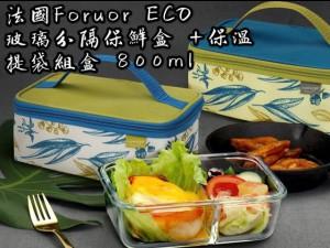法國Foruor ECO 玻璃分隔保鮮盒 +保溫提袋組盒 800ml