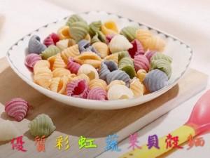 優質彩虹蔬果貝殼麵