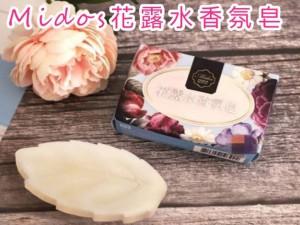 Midos復刻花露水香氛皂80g(3入)