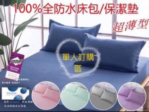 3M吸濕排汗100%防水床包/保潔墊(單人尺寸)
