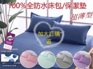 3M吸濕排汗100%防水床包/保潔墊(加大尺寸)