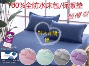 3M吸濕排汗100%防水床包/保潔墊(特大尺寸)
