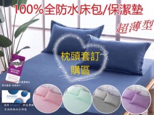 3M吸濕排汗100%防水枕頭套
