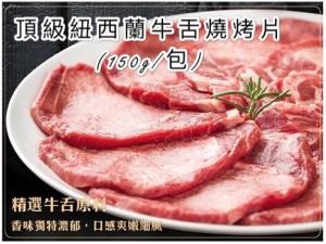 頂級紐西蘭牛舌燒烤片(150g/包)