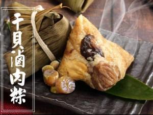 蔥阿伯-超霸氣頂級干貝滷肉粽